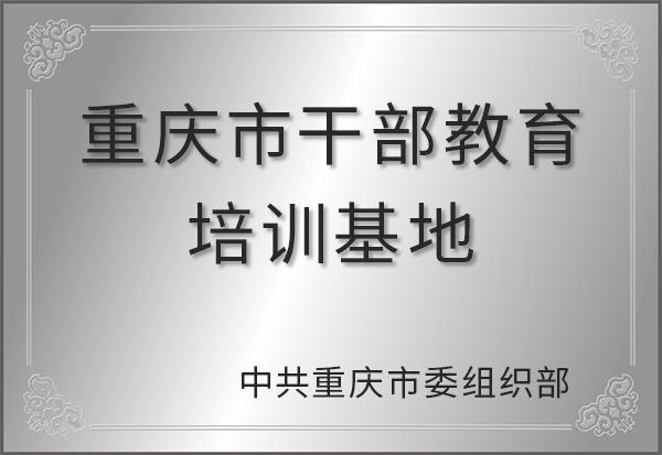 重庆市人才教育培训基地