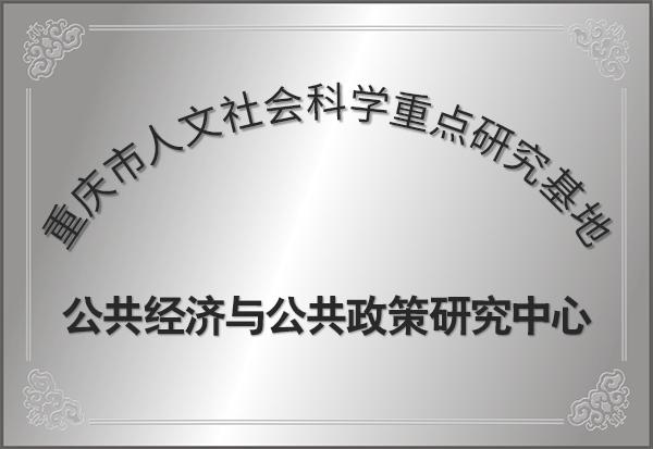 重庆市人文社会科学重点研究基地