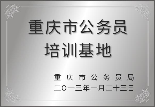 重庆公务员培训基地