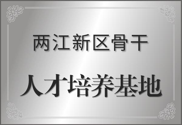 重庆国家级新区两江新区人才培养基地