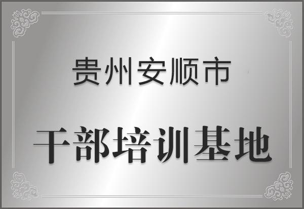 贵州安顺市人才培训基地