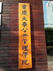 公共管理学院