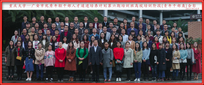 重庆大学-广安市优秀年轻干部人才递进培养计划第六期培训班高校培训阶段(青年干部类)合影