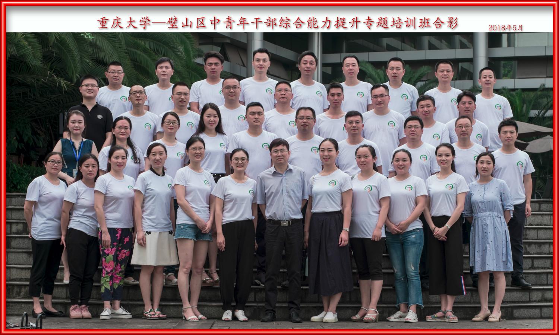 重庆大学-璧山区中青年干部综合能力提升专题培训班合影