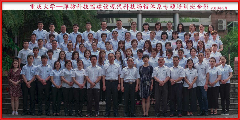 重庆大学-淮坊科级馆建设现代科技场馆体系专题培训班合影