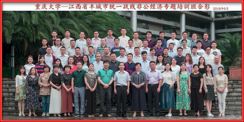 重庆大学-江西省丰城市统一战线非公经济专题培训班合影