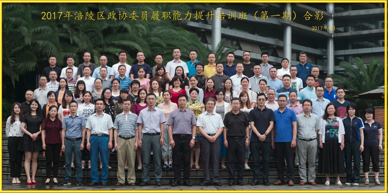 重庆大学-2017年涪陵区政协委员履职能力提升培训班(第一期)合影