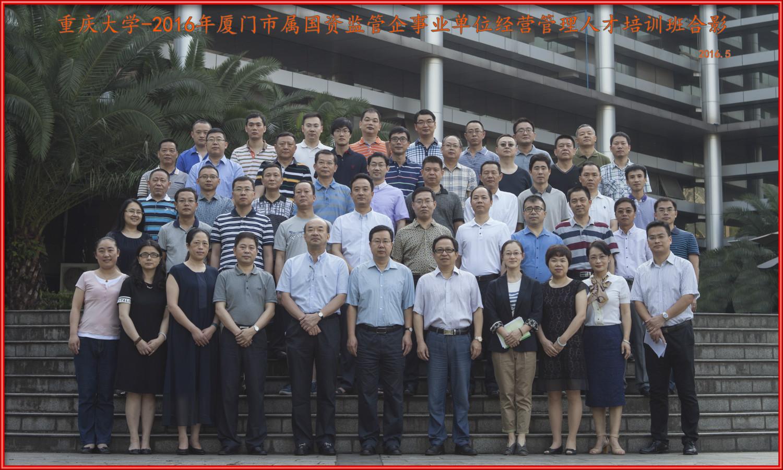 重庆大学-2016年厦门市属国资监管企事业单位经营管理人才培训班合影