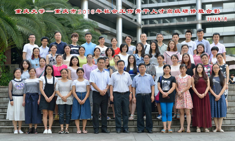 重庆大学-重庆市2016年社会工作骨干人才高级研修班合影