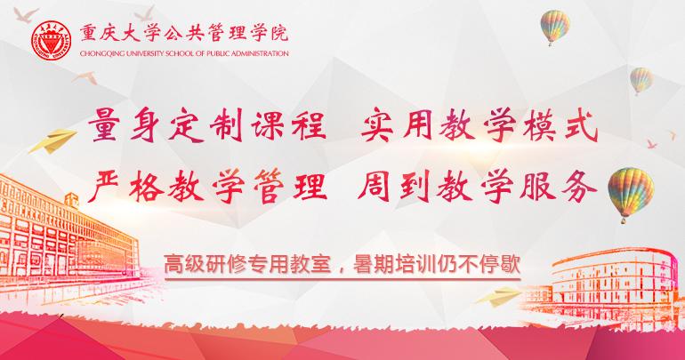 重庆大学EDP中心及干部培训简介