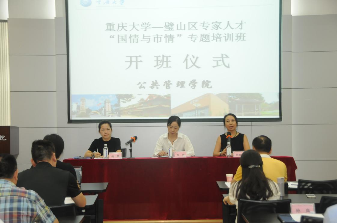 重庆大学公共管理学院副院长、教授、博士生导师刘渝琳开始讲课