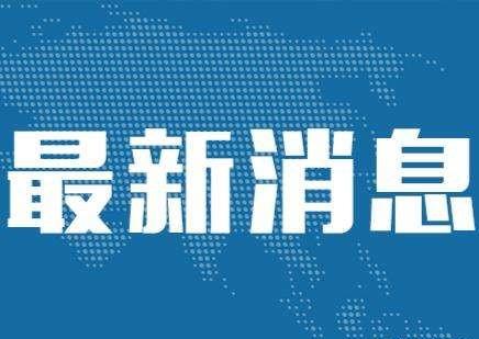 为完善全球知识产权治理体系贡献中国力量