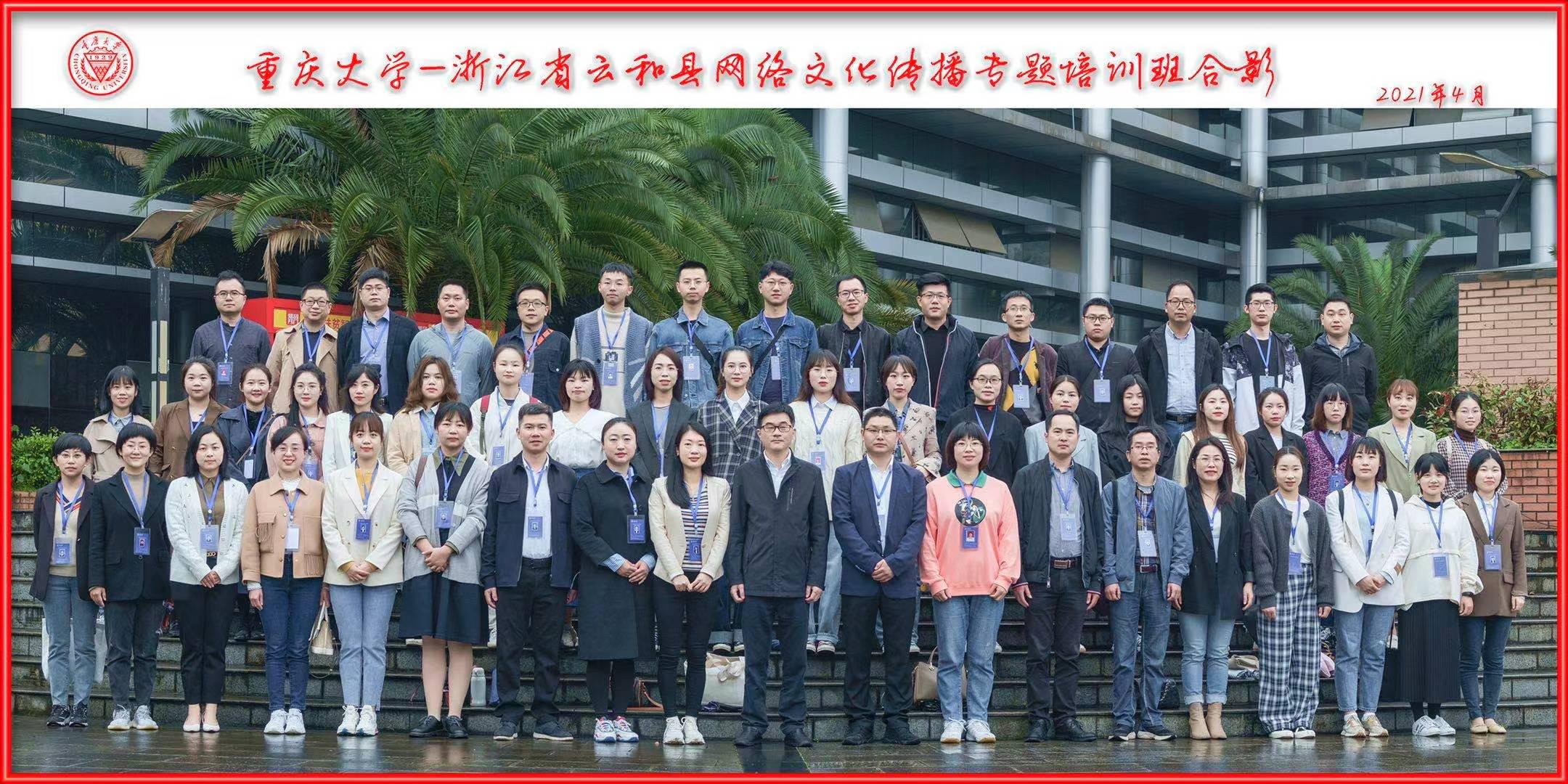 重庆大学—浙江省云和县网络文化传播专题培训班顺利开班