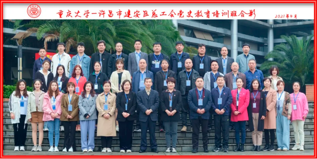 重庆大学—河南省许昌市建安区总工会党史教育培训班顺利开班