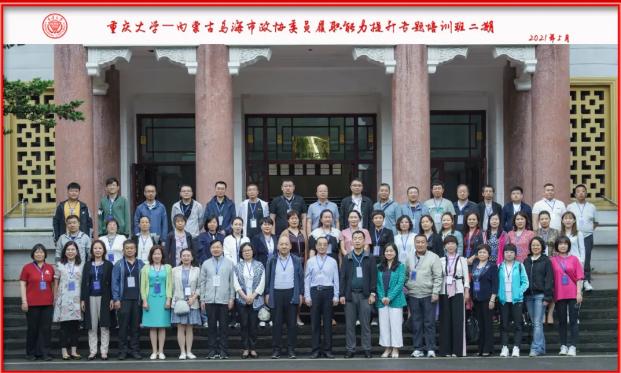 重庆大学-内蒙古乌海市政协委员履职能力提升专题培训班二期顺利开班